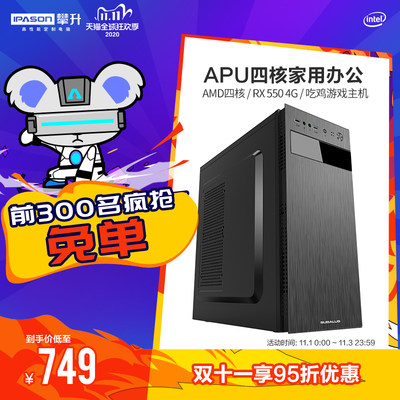 Climbing AMD 7480/870K quad-core independent gaming desktop computer host assembly machine DIY office home
