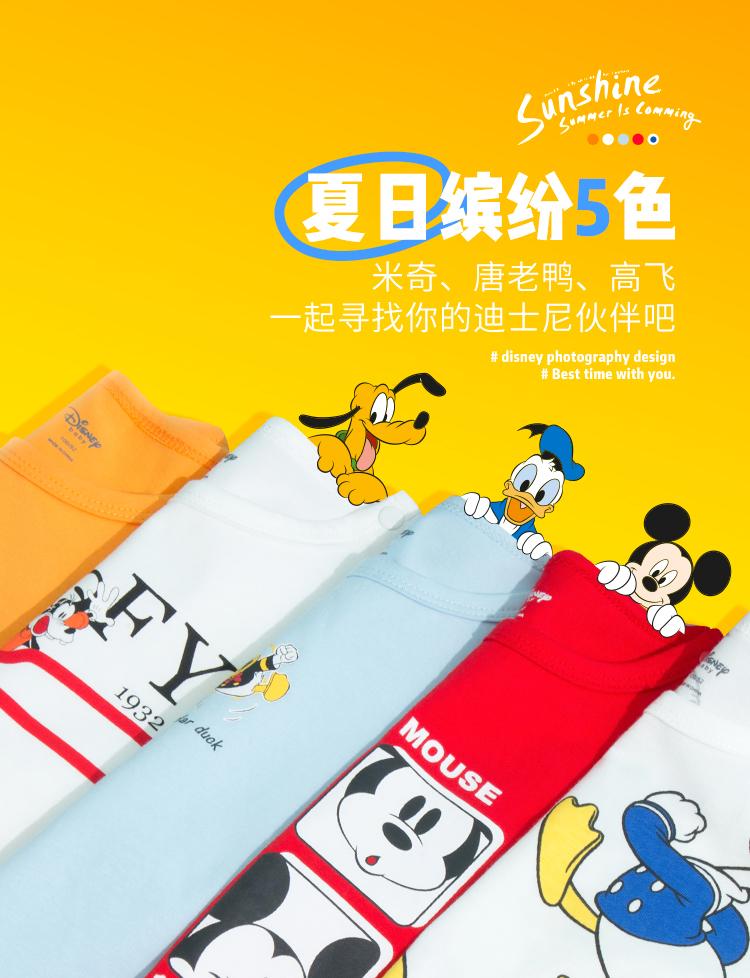 Disney baby 迪士尼童装 纯棉 卡通儿童短袖T恤 天猫优惠券折后¥29包邮(¥59-30)男、女童90~140cm码可选