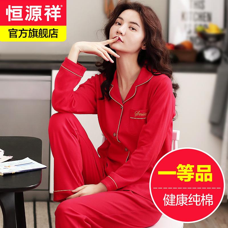 恒源祥长袖睡衣女居家服纯棉春秋季薄宽松大红色本命年家居服套装