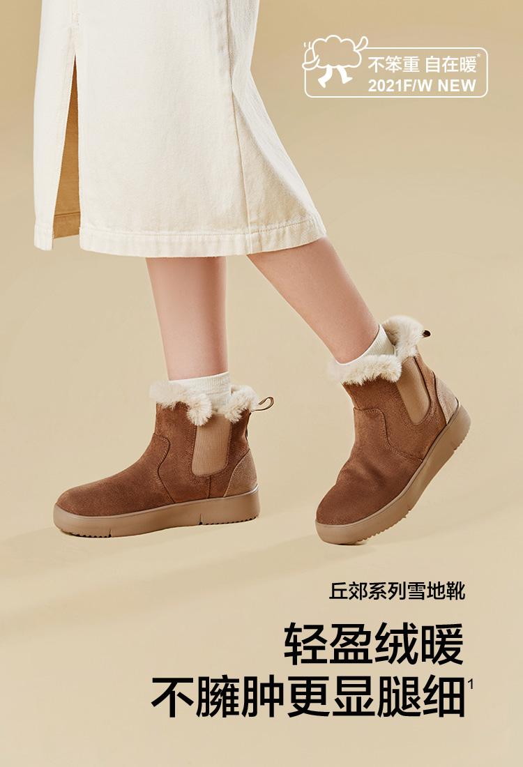Beneunder 蕉下 21年秋款 皮毛一体 女式雪地靴 天猫优惠券折后¥249包邮(¥329-80)多色可选