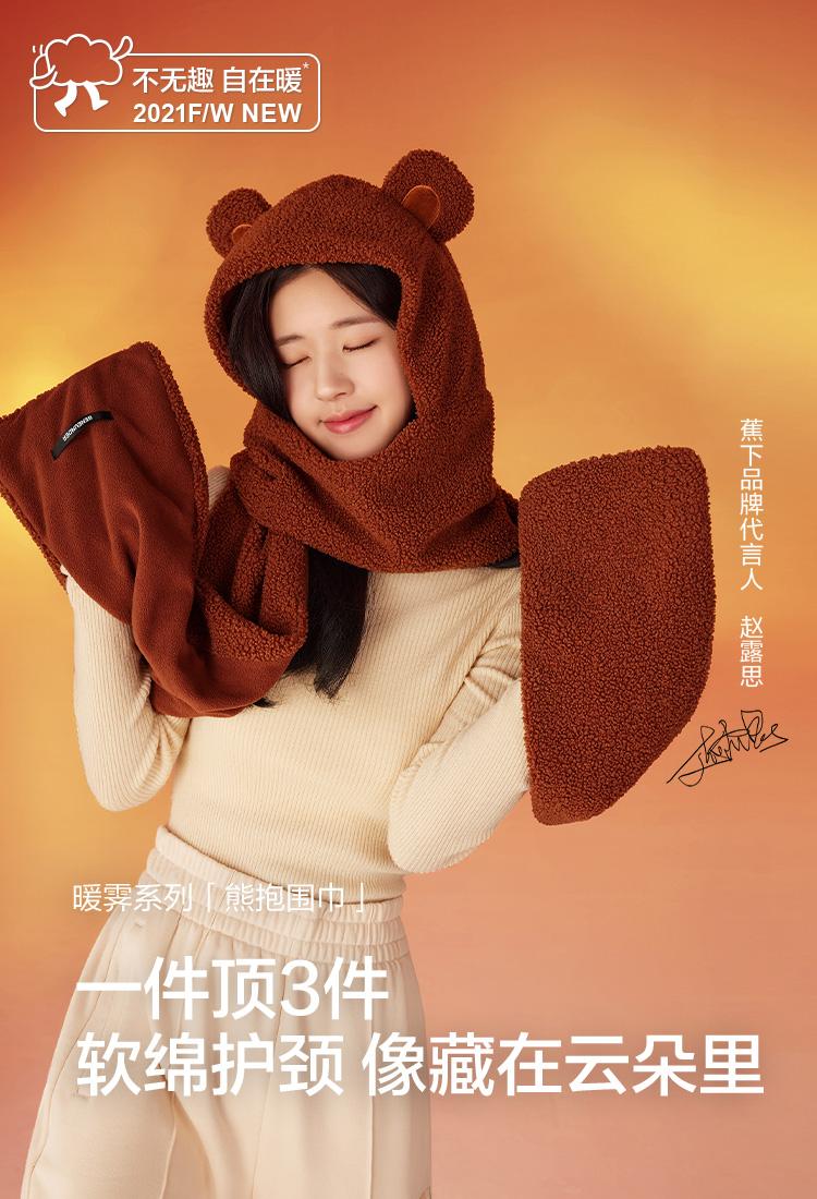 Beneunder 蕉下 暖霁系列 帽子手套一体熊抱围巾 天猫优惠券折后¥69包邮(¥129-60)4色可选