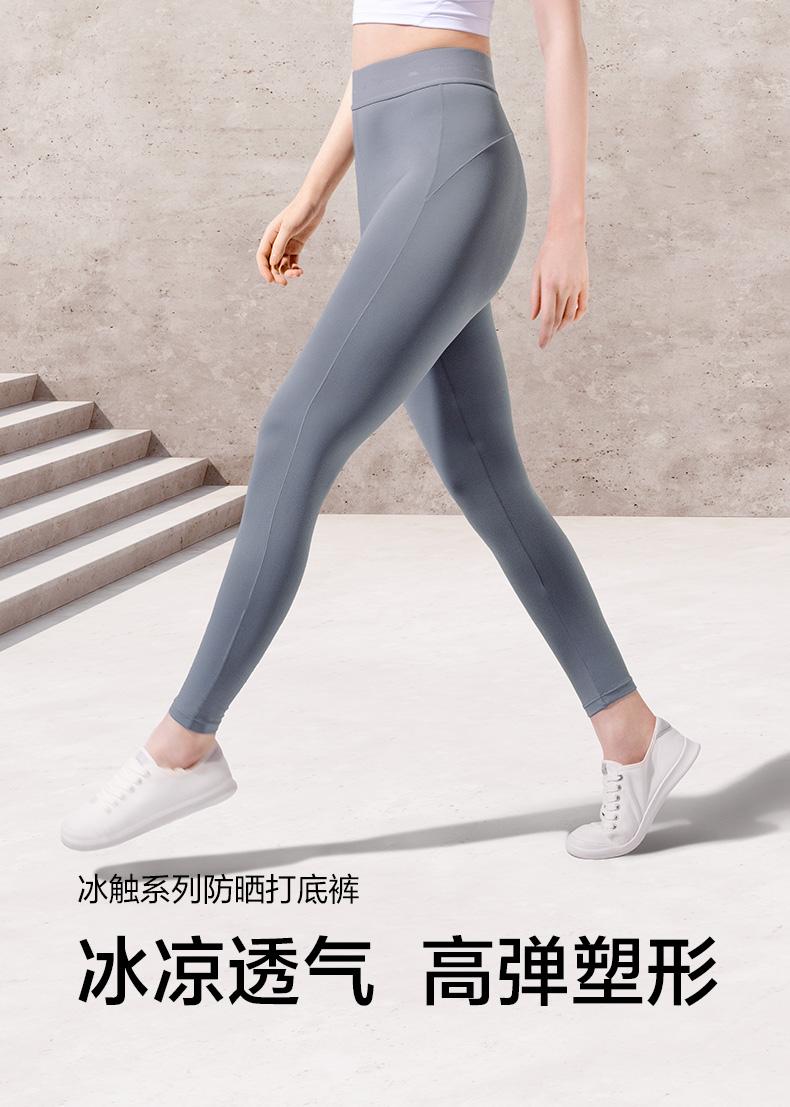 蕉下 肤感防晒瑜伽裤 科技凉感纤维 UPF50+ 图1