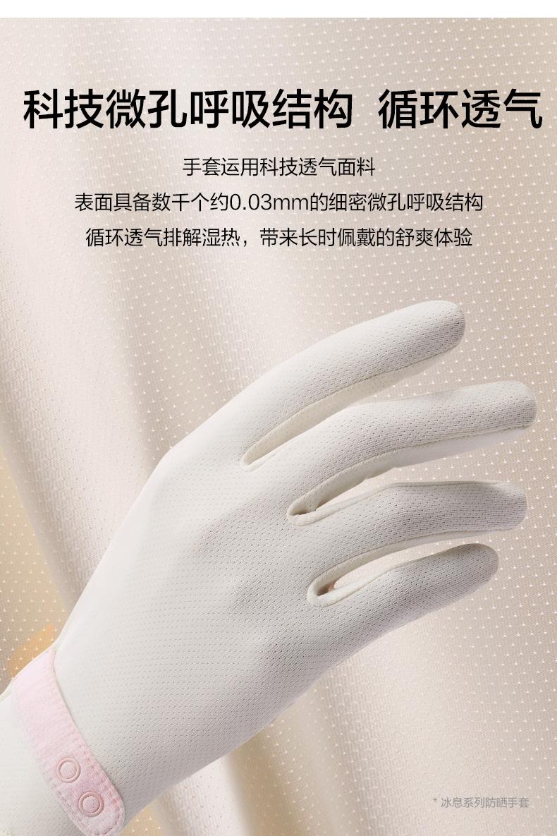 防晒遮阳手套短款防紫外线透气冰丝