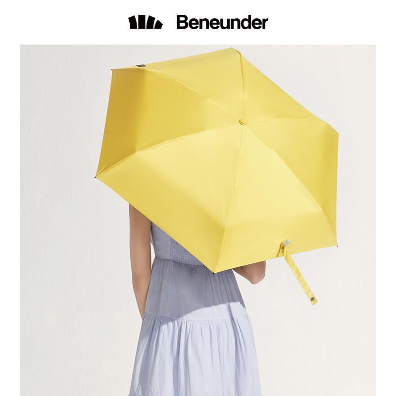 蕉下旗舰店胶囊太阳伞防晒防紫外线女 晴雨伞两用小巧便携遮阳伞
