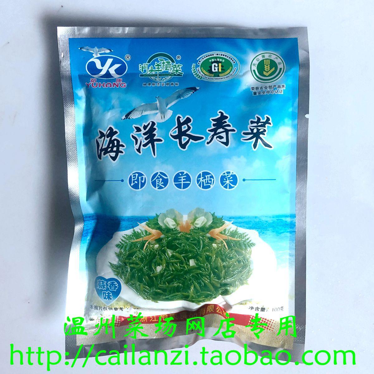 温州洞头特产 即食羊栖菜 三头麦 东海长寿菜 海藻 阳西菜 100g