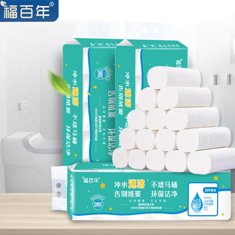 福百年可溶性纸巾速溶手纸卷筒纸水溶纸巾卫生纸批发不堵马桶厕纸