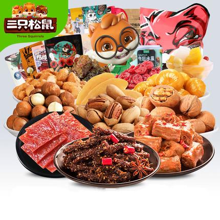 【三只松鼠_零食大礼包】休闲小吃网红充饥夜宵食品美食饼干整箱