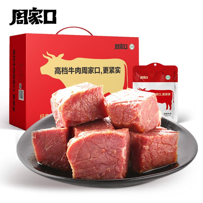【周家口】清真酱卤牛肉礼盒840g