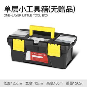 三层折叠五金工具箱塑料多功能大号手提式电工维修工具盒家用收纳