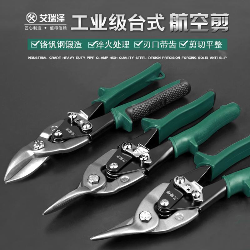 Stainless steel plate scissors strong iron shears industrial aviation scissors multi-functional electrical professional keel barbed wire