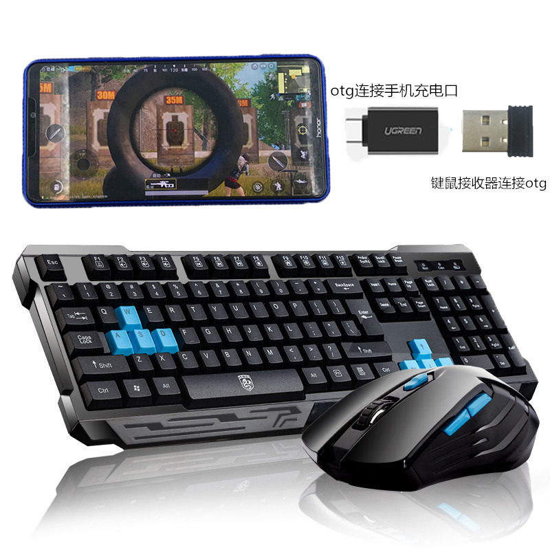 Mobile phone game otg cloud computer wireless keyboard and