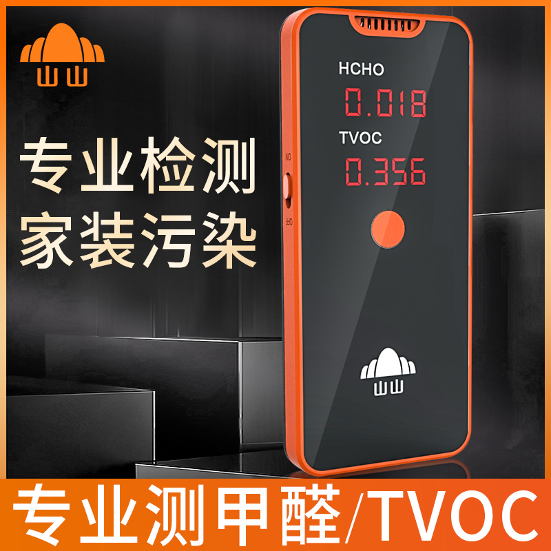 Mountain formaldehyde detector home instrument professional new room test formaldehyde indoor methanol test air quality carton