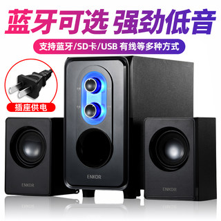 Enke computer audio 2.1 multimedia active speaker heavy low cannon small notebook desktop home Bluetooth