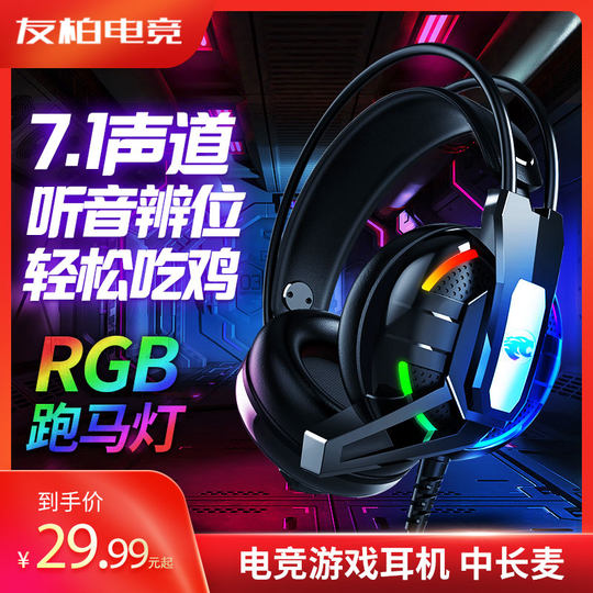 Youbai A12 computer headset headset TV game eating chicken headset wired heavy bass notebook 7.1 channel