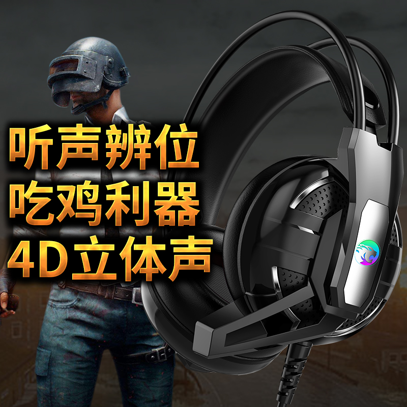 Friends of cypress A12 headset computer gaming headset headset wired bass chicken game Notebook 7.1