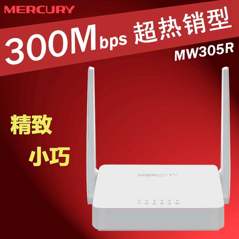 Mercury wireless router MW305R intelligent broadband small apartment home  high-speed wall wifi fiber optic oil spill