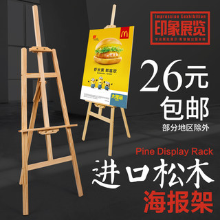Solid wood KT board bracket advertising rack poster rack adjustable vertical POP display rack triangle wooden hanging picture rack x display rack