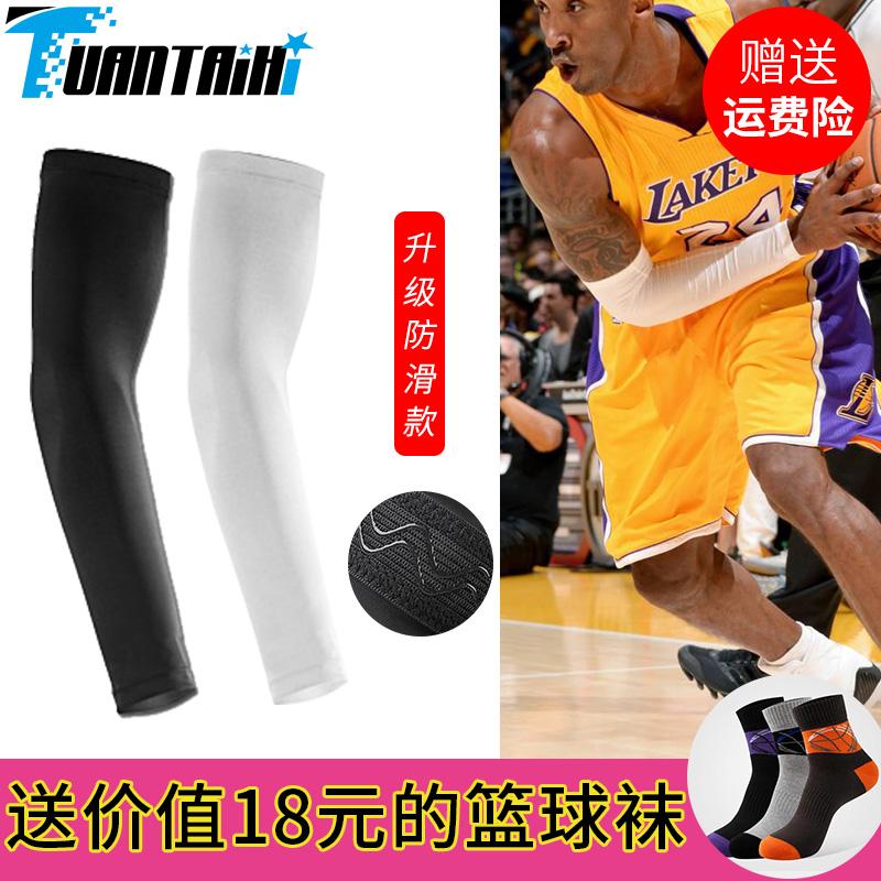 篮球护臂运动护腕男女跑步科比防晒加长护肘户外健身薄款透气袖套