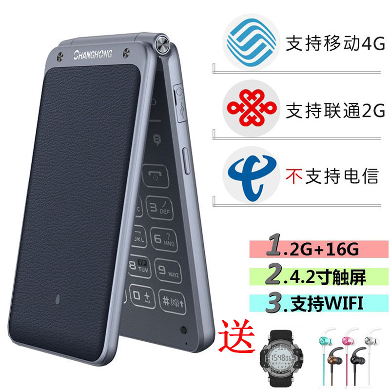 Changhong A600 Clamshell Old Man Business Intelligence Smart 4G Mobile Phone Long Standby