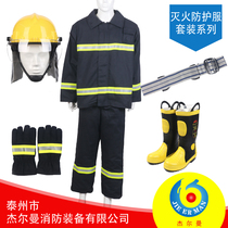 02 fire fighter fire fighting suit Series double layer detachable