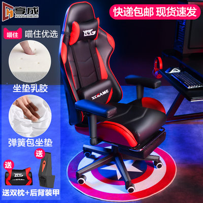 Gaming chair compute...