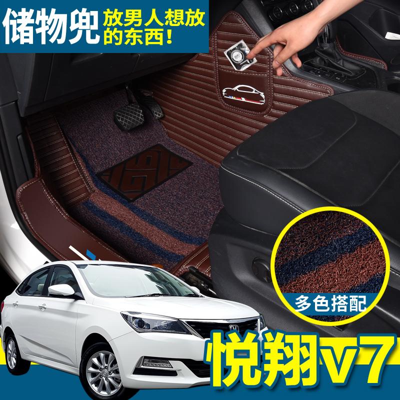 长安悦翔v7脚垫全包围2016款专用改装汽车脚垫手动挡自动2015全包