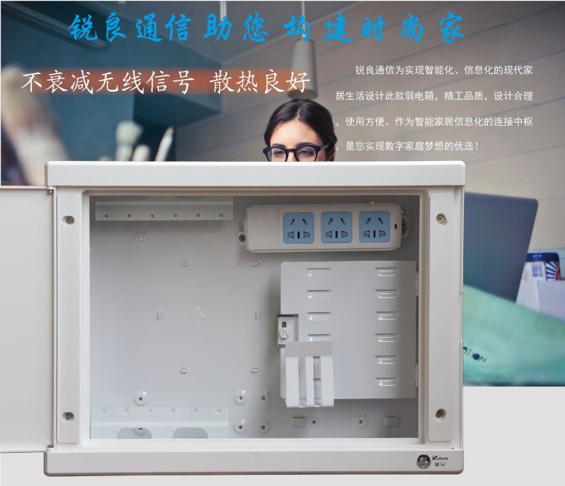 光纤弱电信息箱第一张