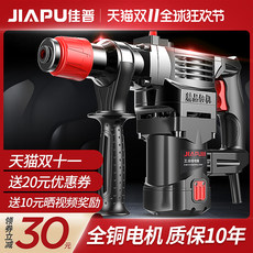 Jiapu electric hammer electric pick electric drill multi-function high-power impact drill dual-purpose industrial concrete household electric tools