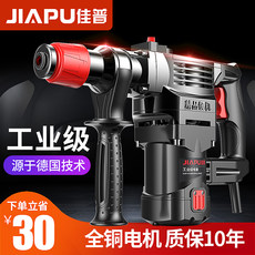 Jia Pu hammer hammer drill impact drill multi-function dual-use high-power industrial concrete home power tools