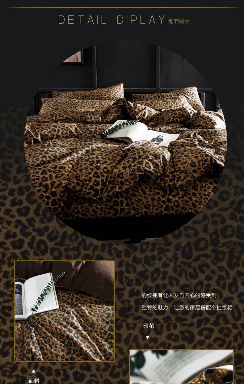纯棉四件套全棉豹纹1.8m床上用品学生宿舍单双人被套三件套1.5米商品详情图