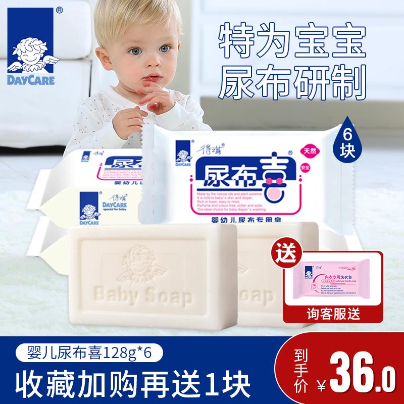 得琪宝宝婴儿皂尿布喜尿布v宝宝洗尿布儿童肥皂婴儿洗衣皂128克6块