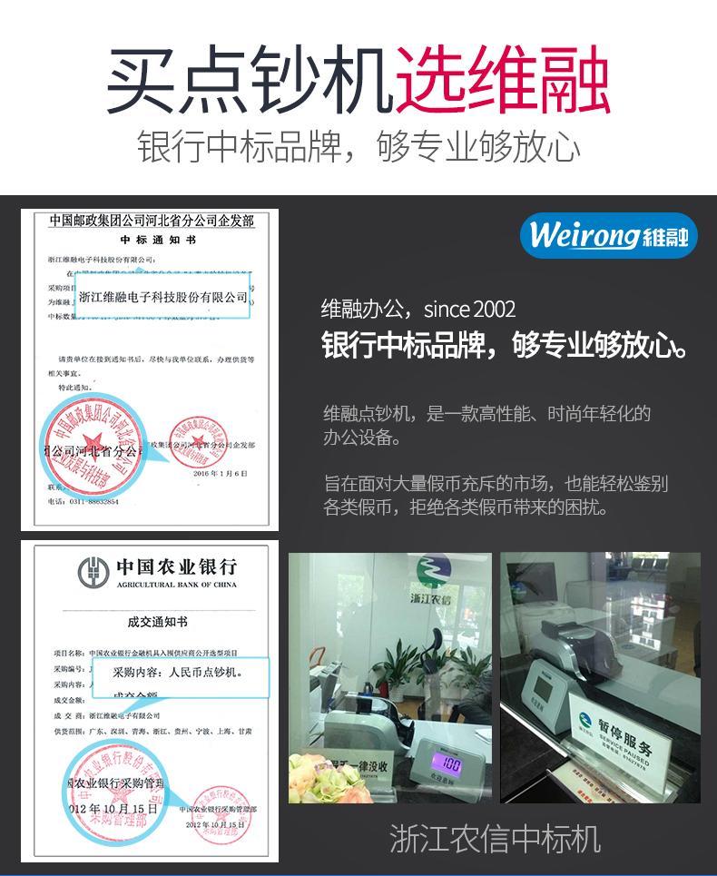 维融B类验钞机银行专用点钞机小型家用迷你办公便携式新版人民币