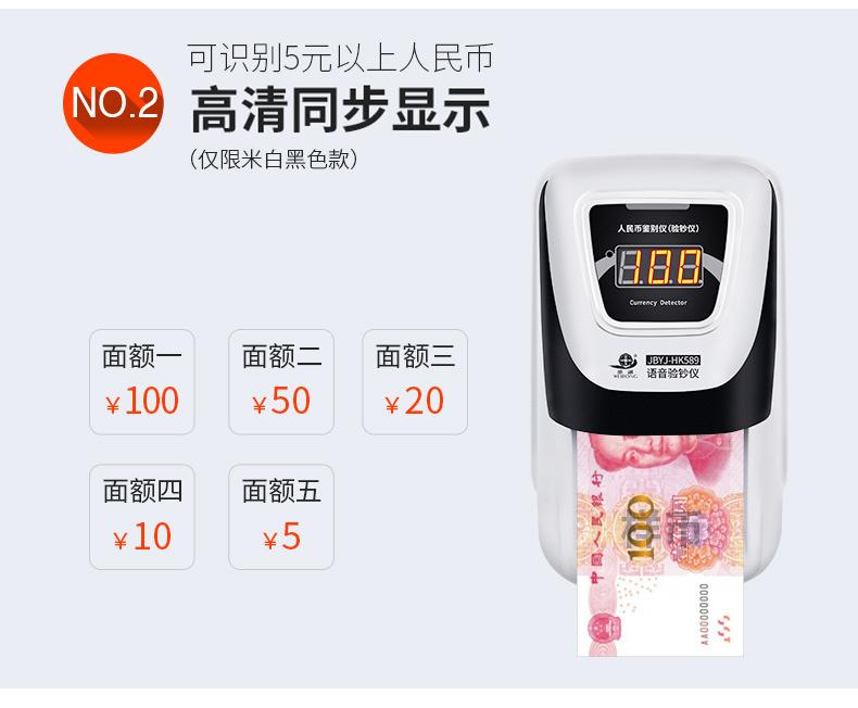 维融验钞机便携式紫光语音验钞机新版人民币