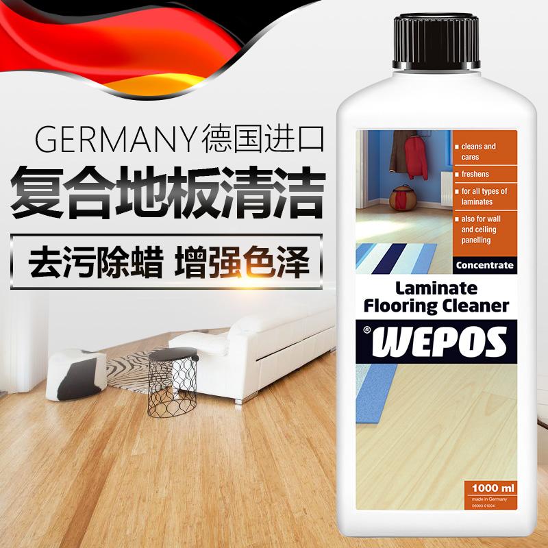 黑科技!德国进口,WEPOS 复合木地板清洁剂 1000ml
