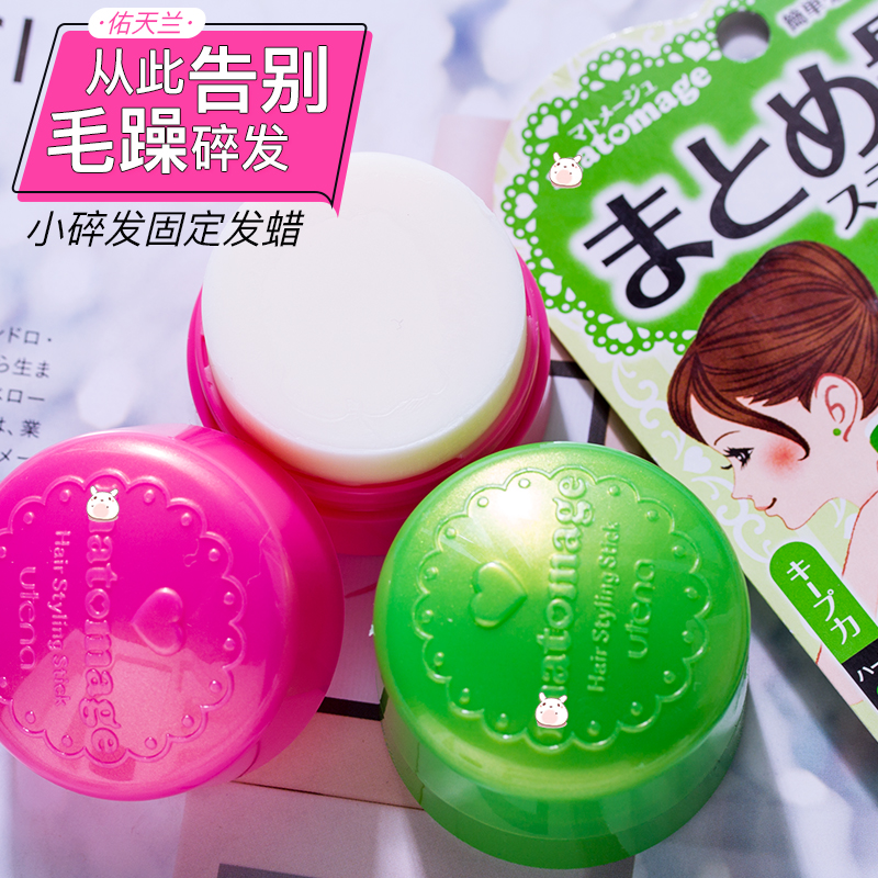 Japan Cosme Grand Prize Japan Youtianlan Fixed Hair Wax Styling