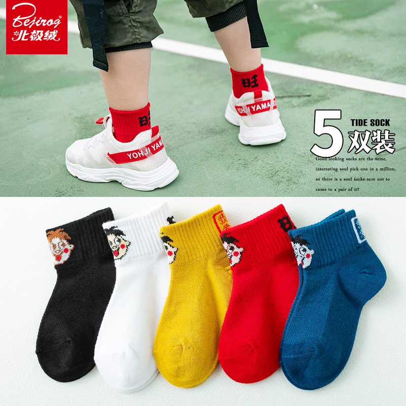 BJ040-CHILDREN'S TIDE SOCKS WANGWANG
