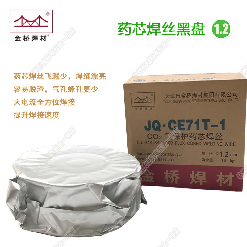 Jinqiao JQ MG70S-6 gas protection welding two welding ER50-6 solid ...