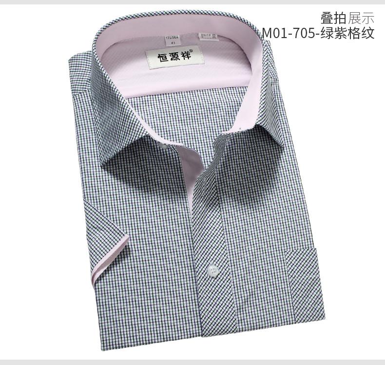 Hengyuanxiang nam áo sơ mi mùa hè kinh doanh bình thường của nam giới ngắn tay áo sơ mi phần mỏng áo sơ mi sơ mi họa tiết