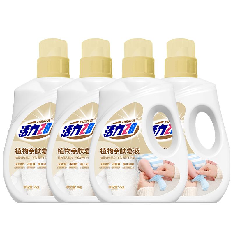 【立即预定】活力28天然植物亲肤皂液洗衣液16斤香味持久柔软护衣
