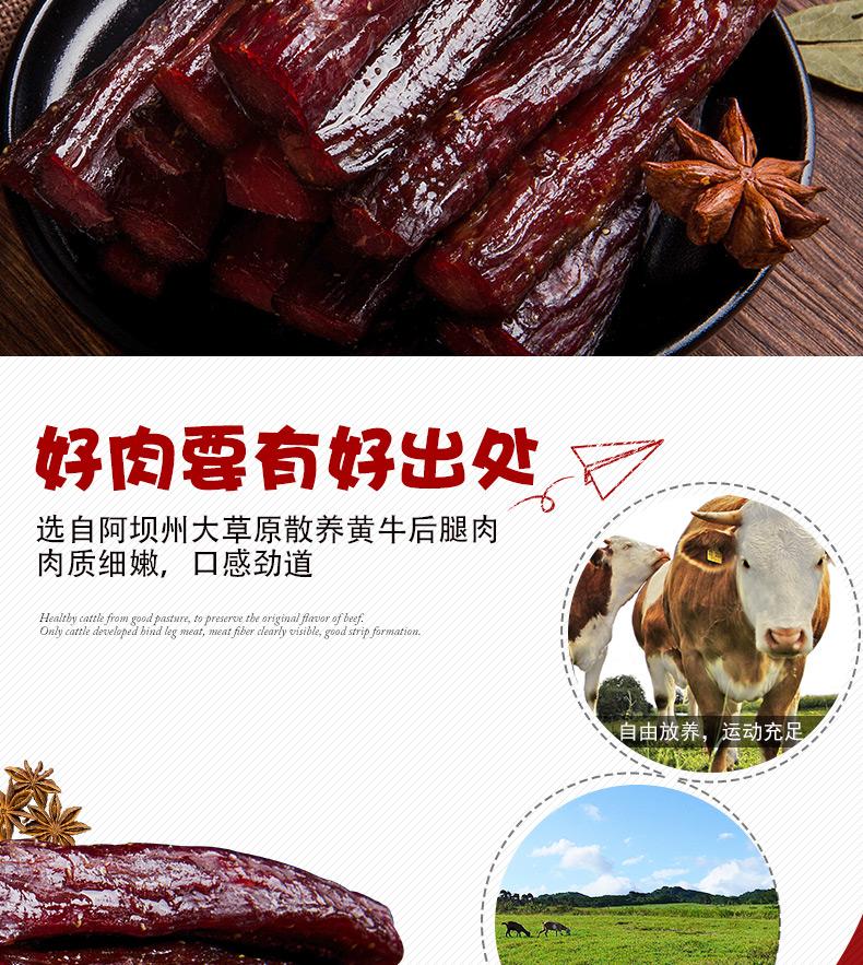 伍田手撕牛肉五香麻辣香辣内蒙古风味草原零食特产风干牛肉干详细照片