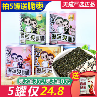 Moss got the message seaweed sesame sandwich canned sandwich crisp nori Li Jiaqi recommended instant roasted seaweed snack for children