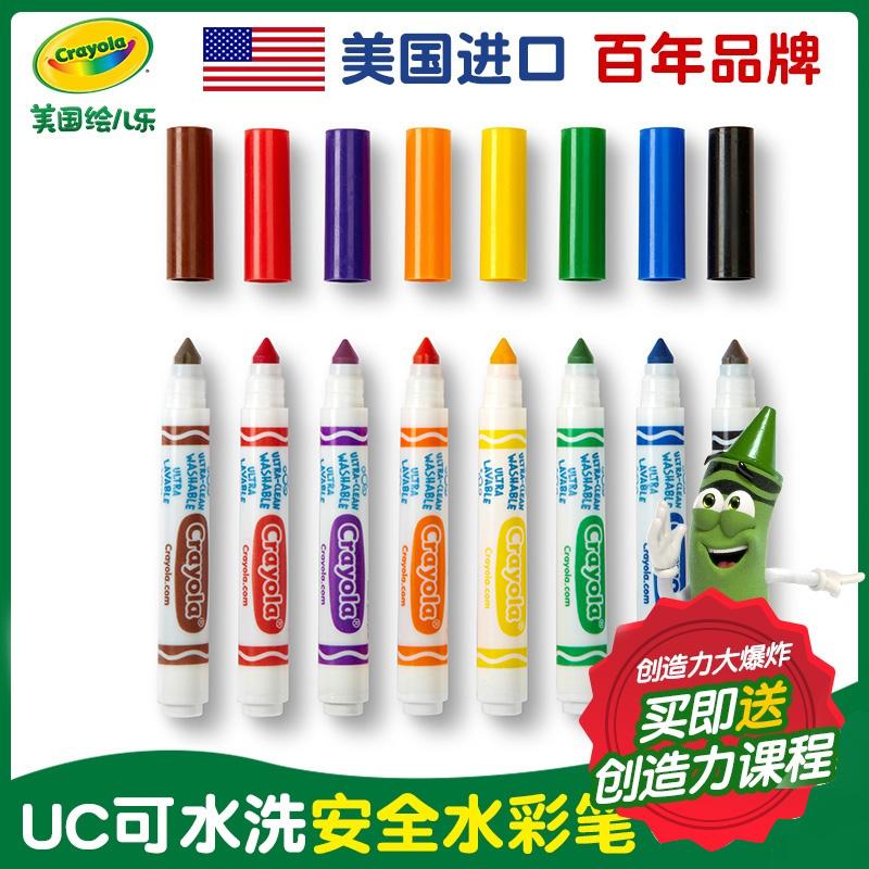 Crayola 绘儿乐 12色 粗头可水洗水溶性安全水彩笔 天猫优惠券折后¥19.9包邮(¥49.9-30)京东¥44