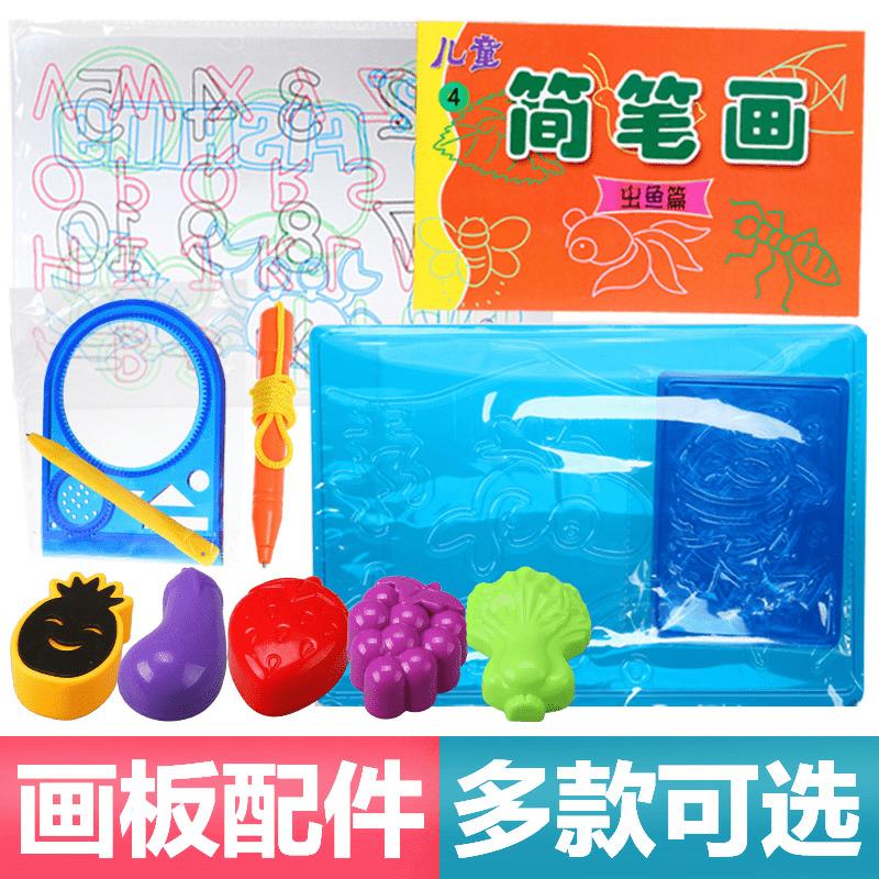 儿童磁性画板专用画笔 简笔画册 水果印章 数字模板 海洋模板全套