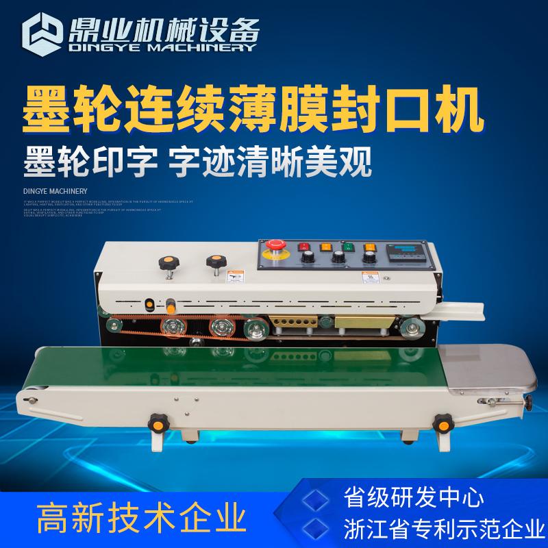 鼎業FRD-1000C豪華型墨輪月餅食品塑料袋印字有色自動封口機商用