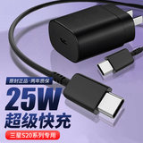 Samsung 25W charger fast charge NOTE20 / S20 + / Note10 / S21 mobile phone acceleration data cable original head