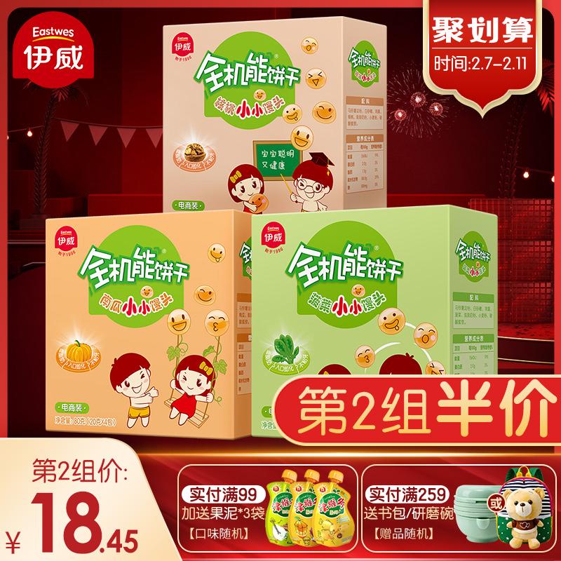 伊威全机能小馒头儿童零食饼干营养零食儿童饼干 入口即化