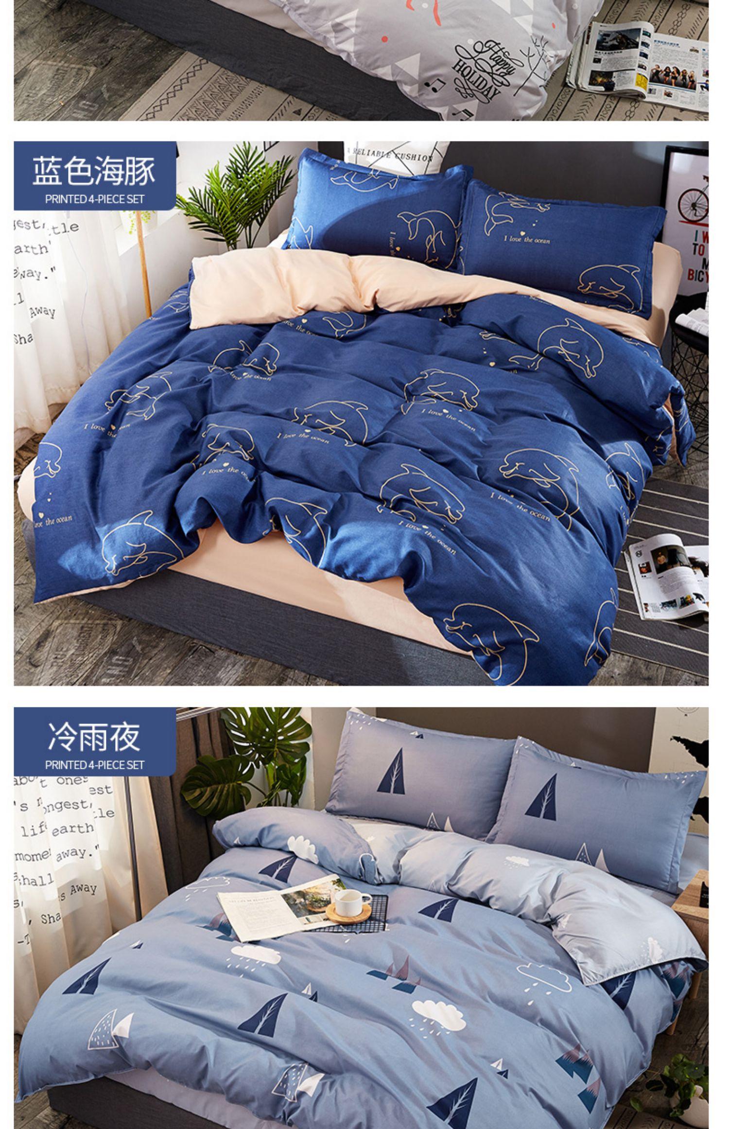 南极人四件套宿舍夏季单人床单被子