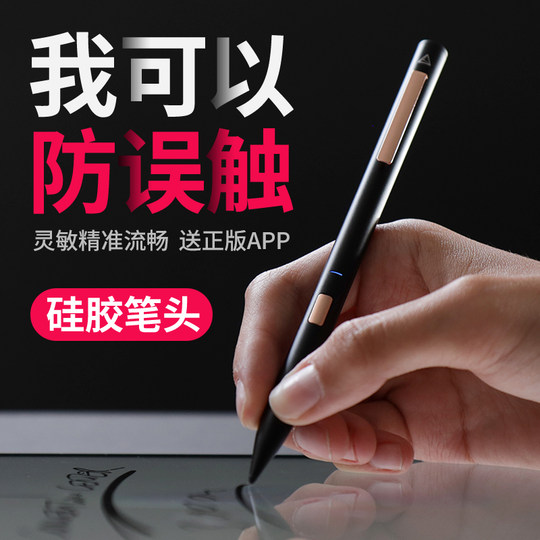 Apple pencil anti-missing capacitance pen ipad handwriting air3 Apple mini5 one or two generation 2018pro fine head active 19 flat painting pressure touch screen adonit note