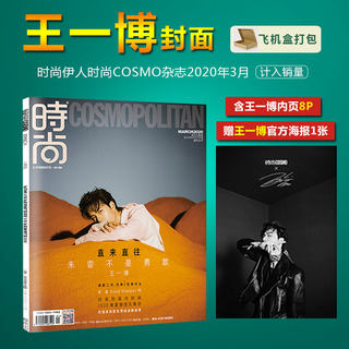 Spot Including Wang Yibo Inner Page 8P Aircraft Box Packing Counted in Sales Fashion Yiren Fashion COSMO Magazine March / 2020 Open Quarterly Single Issue