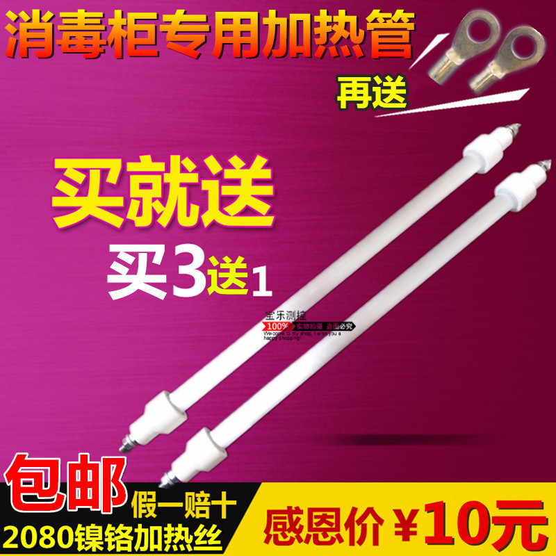 Kangbaomei disinfection cabinet infrared lamp nichrome wire quartz tube  heating tube disinfection tube 150w300w400w